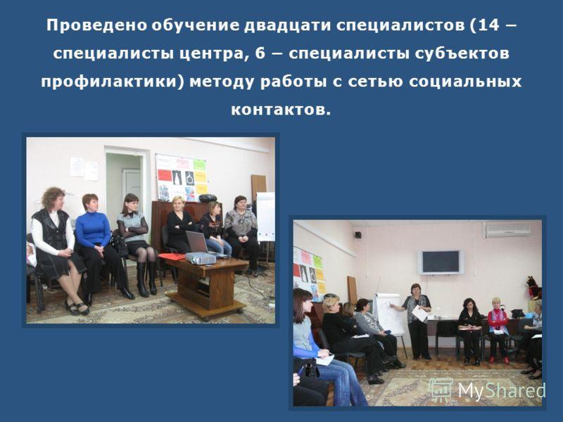Проведено обучение двадцати специалистов (14 – специалисты центра, 6 – специалисты субъектов профилактики) методу работы с сетью социальных контактов.