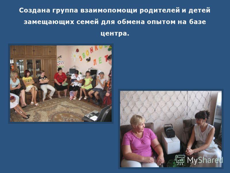 Создана группа взаимопомощи родителей и детей замещающих семей для обмена опытом на базе центра.