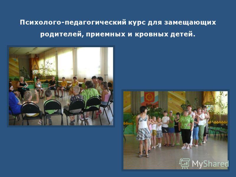 Психолого-педагогический курс для замещающих родителей, приемных и кровных детей.