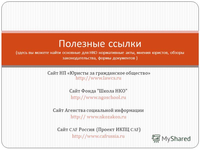 Сайт НП « Юристы за гражданское общество » http://www.lawcs.ru Сайт Фонда