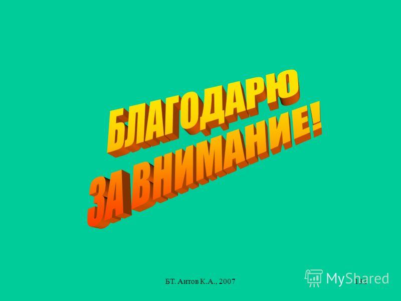 БТ. Аитов К.А., 2007132