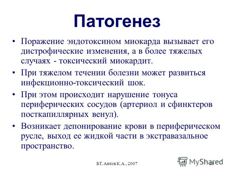 БТ. Аитов К.А., 200720 Патогенез Поражение эндотоксином миокарда вызывает его дистрофические изменения, а в более тяжелых случаях - токсический миокардит. При тяжелом течении болезни может развиться инфекционно-токсический шок. При этом происходит на