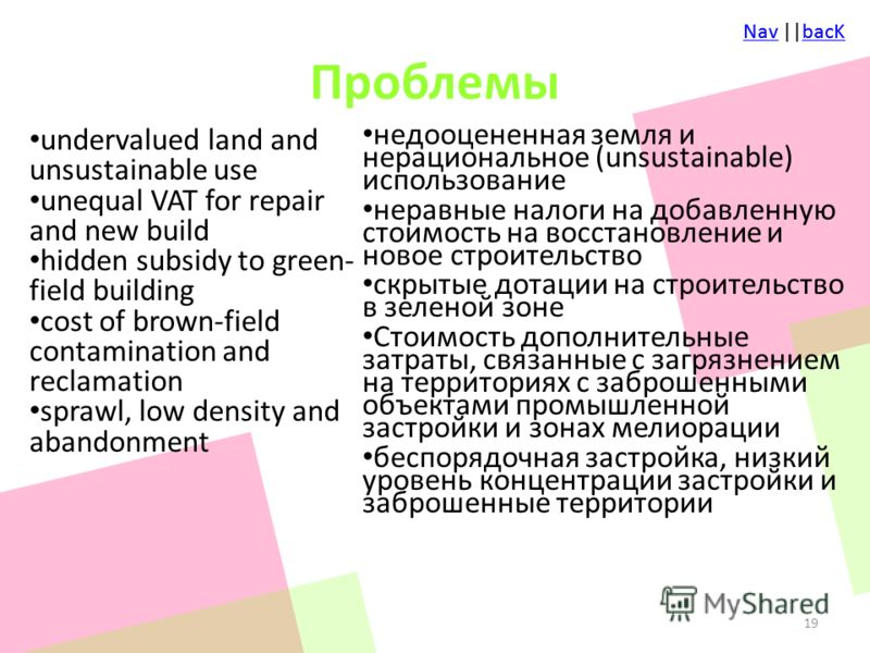 NavNav ||bacKbacKNavNav ||bacKbacK Проблемы undervalued land and unsustainable use unequal VAT for repair and new build hidden subsidy to green- field building cost of brown-field contamination and reclamation sprawl, low density and abandonment недо