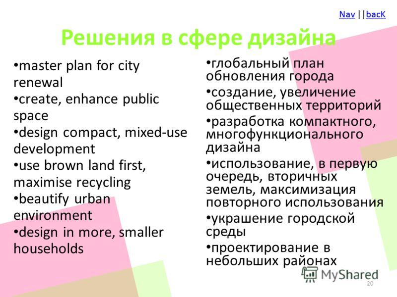 NavNav ||bacKbacKNavNav ||bacKbacK Решения в сфере дизайна master plan for city renewal create, enhance public space design compact, mixed-use development use brown land first, maximise recycling beautify urban environment design in more, smaller hou