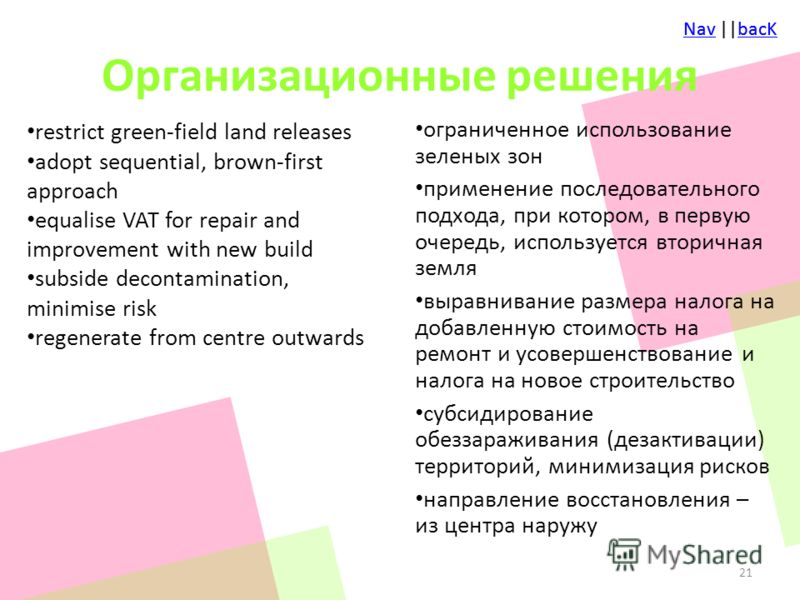 NavNav ||bacKbacKNavNav ||bacKbacK Организационные решения restrict green-field land releases adopt sequential, brown-first approach equalise VAT for repair and improvement with new build subside decontamination, minimise risk regenerate from centre