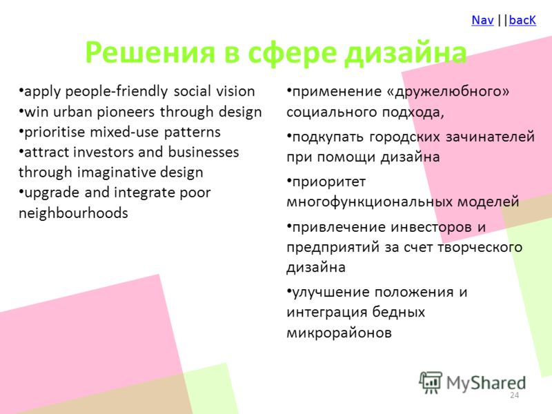 NavNav ||bacKbacKNavNav ||bacKbacK Решения в сфере дизайна apply people-friendly social vision win urban pioneers through design prioritise mixed-use patterns attract investors and businesses through imaginative design upgrade and integrate poor neig
