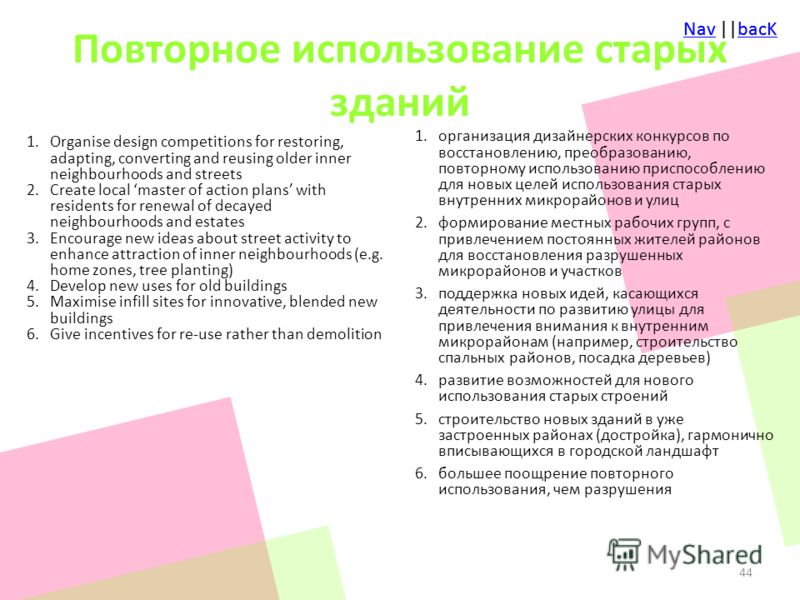 NavNav ||bacKbacKNavNav ||bacKbacK Повторное использование старых зданий 1.Organise design competitions for restoring, adapting, converting and reusing older inner neighbourhoods and streets 2.Create local master of action plans with residents for re