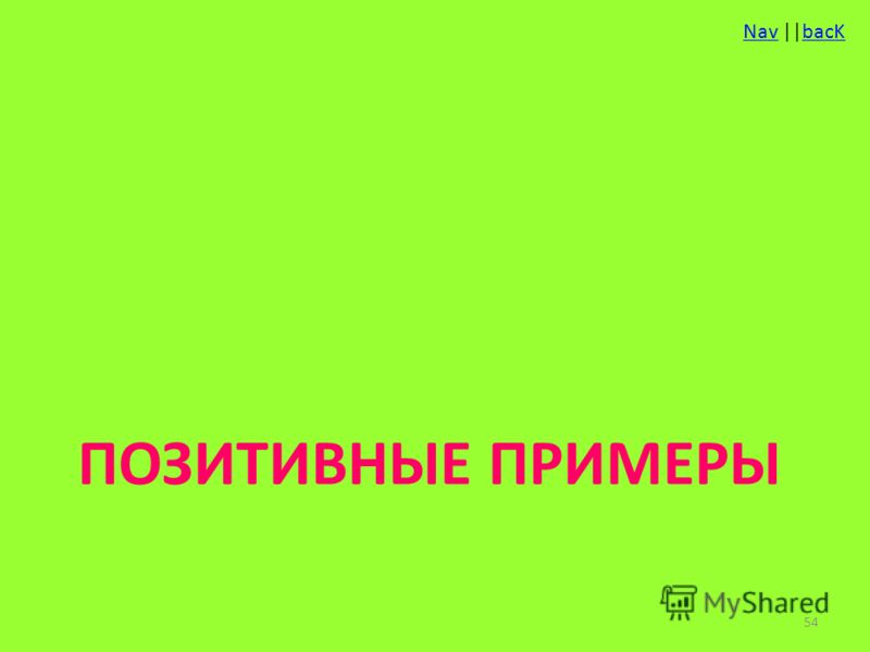 NavNav ||bacKbacK ПОЗИТИВНЫЕ ПРИМЕРЫ 54