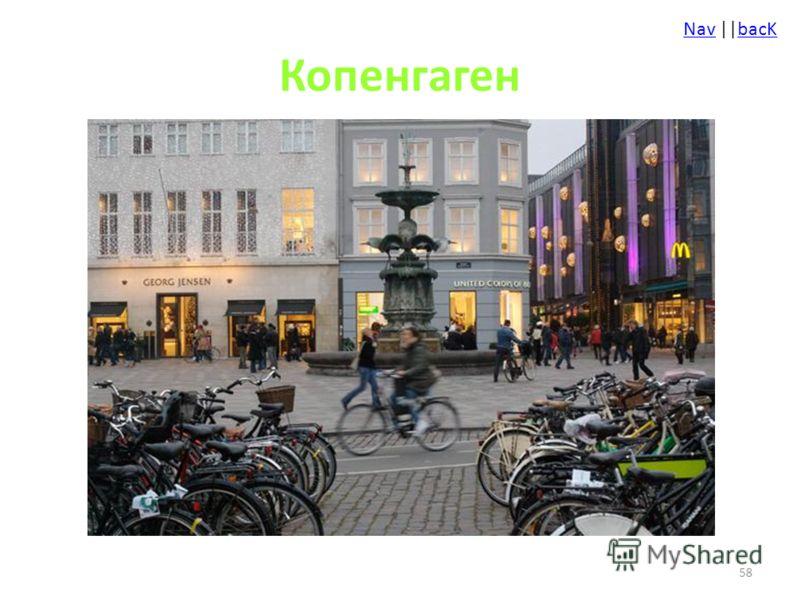 NavNav ||bacKbacK Копенгаген 58