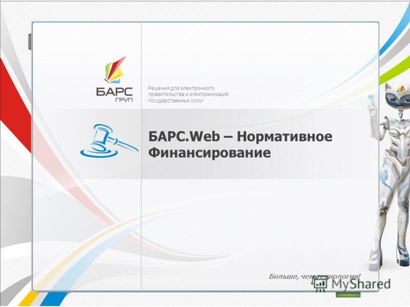 Решения для электронного правительства и электронизация государственных услуг БАРС.Web – Нормативное Финансирование Больше, чем технологии!