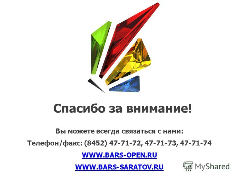 Спасибо за внимание! Вы можете всегда связаться с нами: Телефон/факс: (8452) 47-71-72, 47-71-73, 47-71-74 WWW.BARS-OPEN.RU WWW.BARS-SARATOV.RU