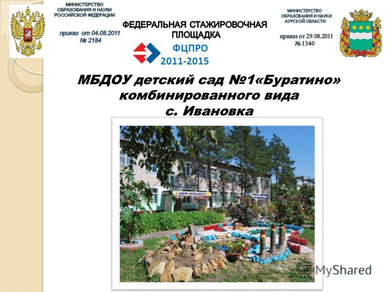 ФЦПРО 2011-2015