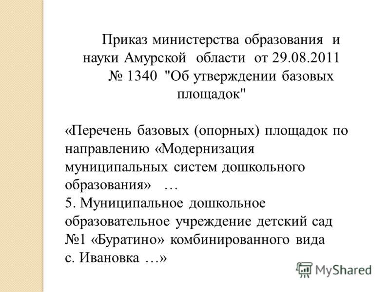 Приказ министерства образования и науки Амурской области от 29.08.2011 1340