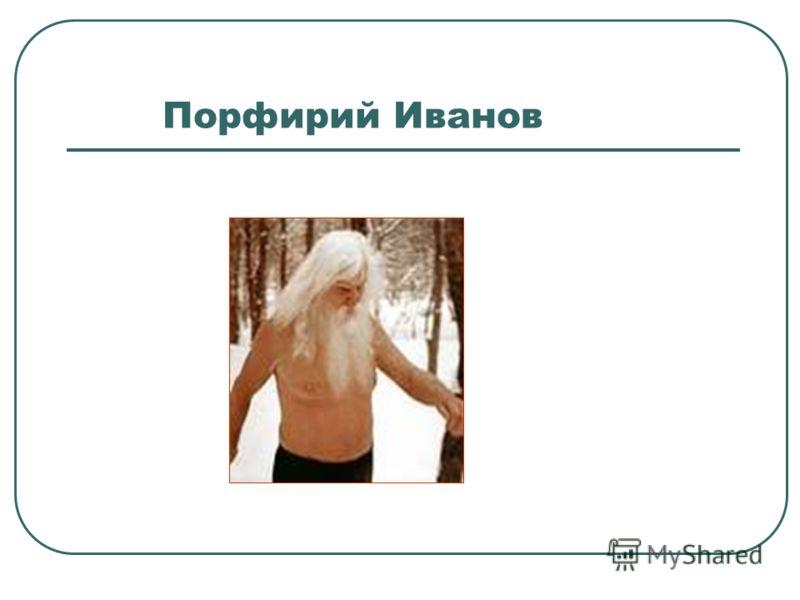 Порфирий Иванов
