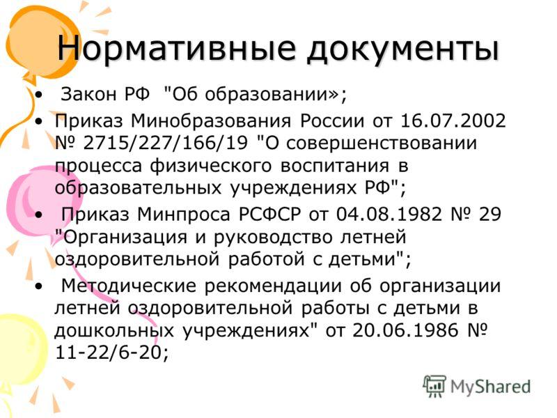 Нормативные документы Закон РФ