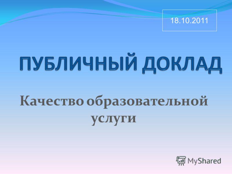 Качество образовательной услуги 18.10.2011