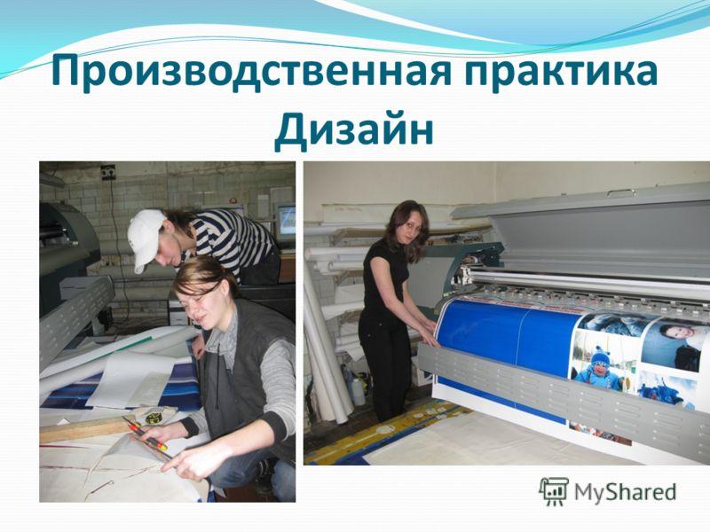 Производственная практика Дизайн