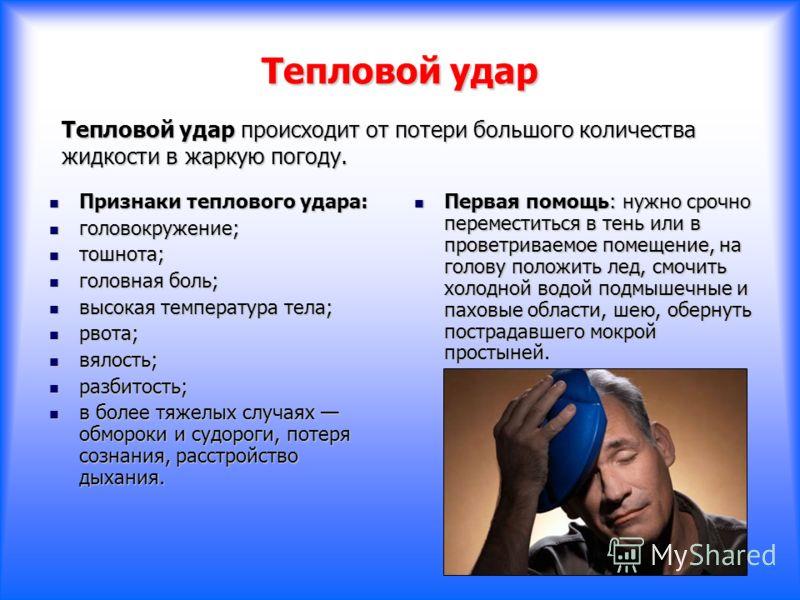 Тепловой удар Признаки теплового удара: Признаки теплового удара: головокружение; головокружение; тошнота; тошнота; головная боль; головная боль; высокая температура тела; высокая температура тела; рвота; рвота; вялость; вялость; разбитость; разбитос