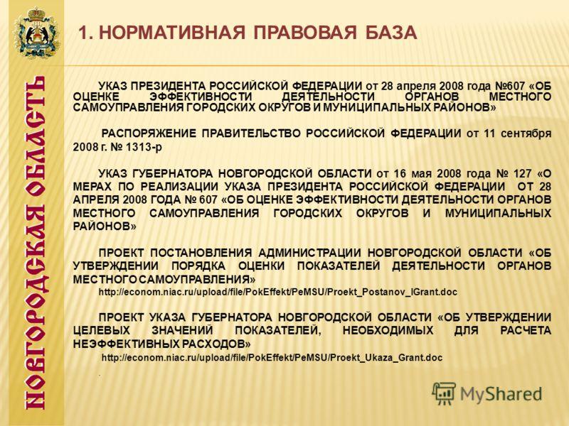 УКАЗ ПРЕЗИДЕНТА РОССИЙСКОЙ ФЕДЕРАЦИИ от 28 апреля 2008 года 607 «ОБ ОЦЕНКЕ ЭФФЕКТИВНОСТИ ДЕЯТЕЛЬНОСТИ ОРГАНОВ МЕСТНОГО САМОУПРАВЛЕНИЯ ГОРОДСКИХ ОКРУГОВ И МУНИЦИПАЛЬНЫХ РАЙОНОВ» РАСПОРЯЖЕНИЕ ПРАВИТЕЛЬСТВО РОССИЙСКОЙ ФЕДЕРАЦИИ от 11 сентября 2008 г. 13