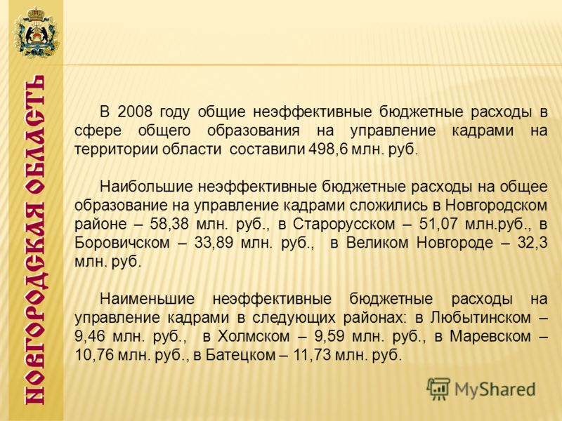 В 2008 году общие неэффективные бюджетные расходы в сфере общего образования на управление кадрами на территории области составили 498,6 млн. руб. Наибольшие неэффективные бюджетные расходы на общее образование на управление кадрами сложились в Новго