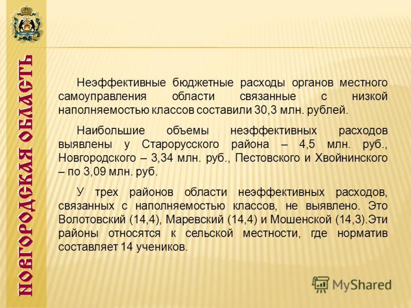 Неэффективные бюджетные расходы органов местного самоуправления области связанные с низкой наполняемостью классов составили 30,3 млн. рублей. Наибольшие объемы неэффективных расходов выявлены у Старорусского района – 4,5 млн. руб., Новгородского – 3,