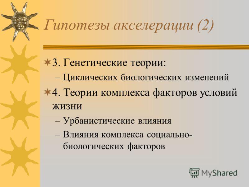 Гипотезы акселерации (2) 3. Генетические теории: –Циклических биологических изменений 4. Теории комплекса факторов условий жизни –Урбанистические влияния –Влияния комплекса социально- биологических факторов