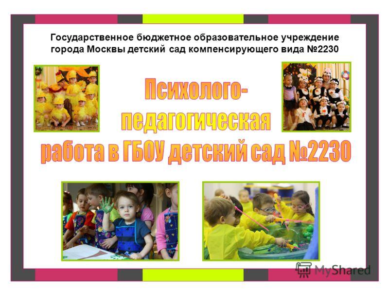Государственное бюджетное образовательное учреждение города Москвы детский сад компенсирующего вида 2230