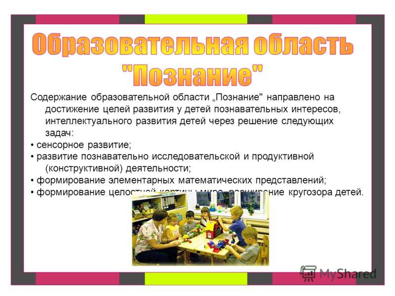 Содержание образовательной области Познание