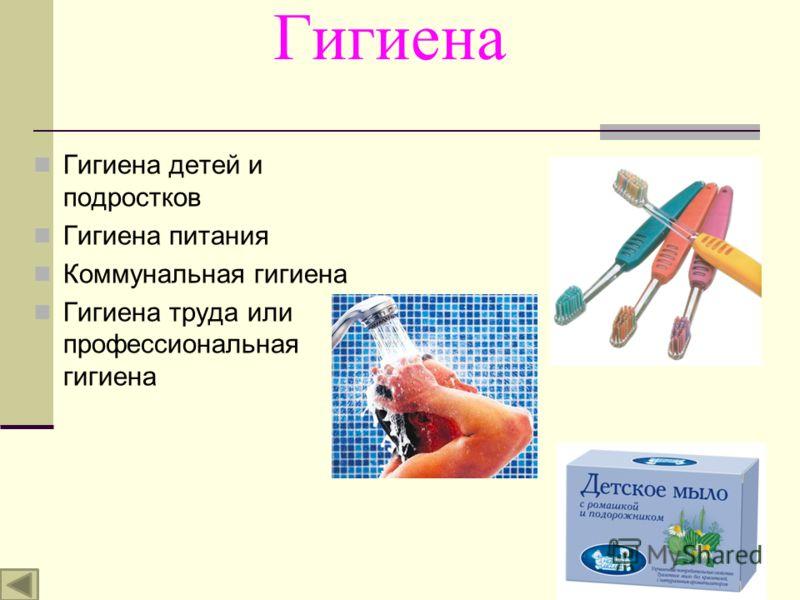 Гигиена детей и подростков Гигиена питания Коммунальная гигиена Гигиена труда или профессиональная гигиена Гигиена