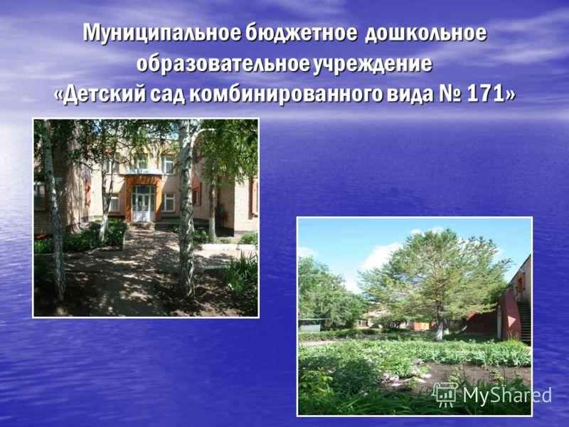 Муниципальное бюджетное дошкольное образовательное учреждение «Детский сад комбинированного вида 171»