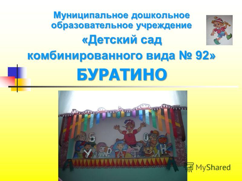 Муниципальное дошкольное образовательное учреждение «Детский сад комбинированного вида 92» БУРАТИНО