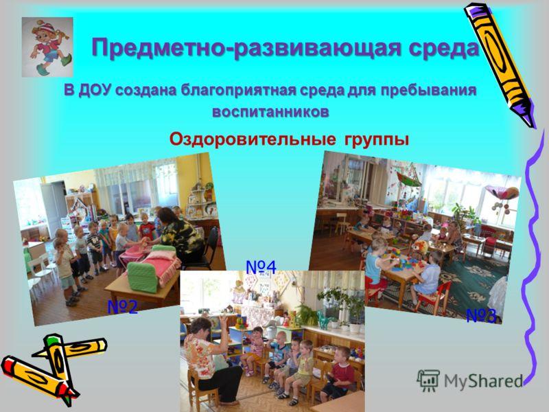 Предметно-развивающая среда В ДОУ создана благоприятная среда для пребывания воспитанников Оздоровительные группы 2 4 3