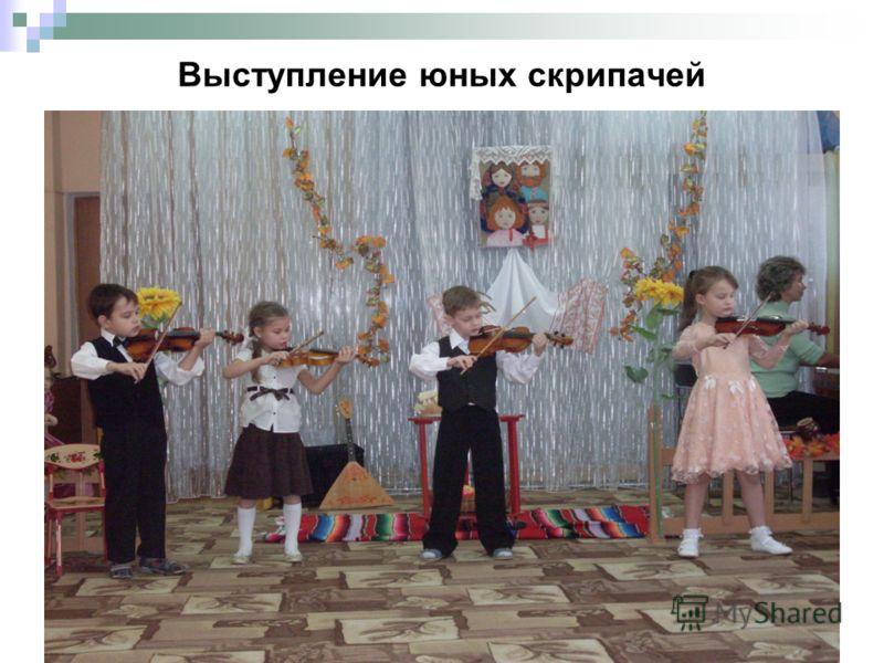 Выступление юных скрипачей