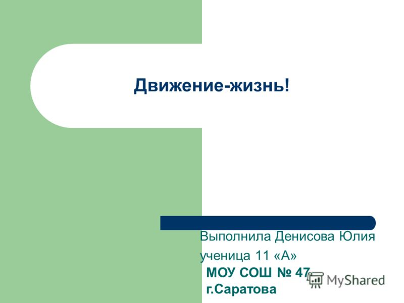 Выполнила Денисова Юлия ученица 11 «А» Движение-жизнь! МОУ СОШ 47 г.Саратова