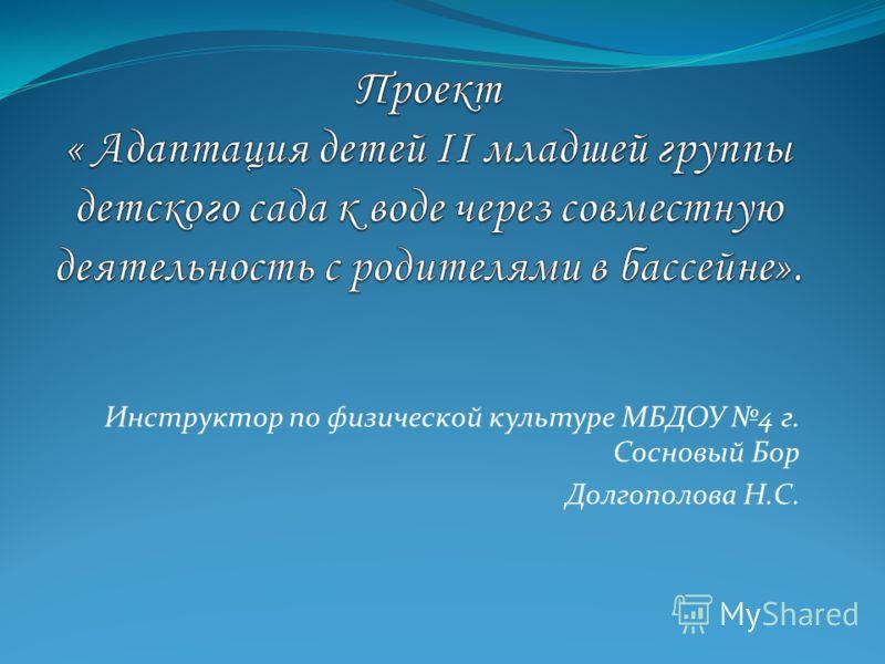 Инструктор по физической культуре МБДОУ 4 г. Сосновый Бор Долгополова Н.С.