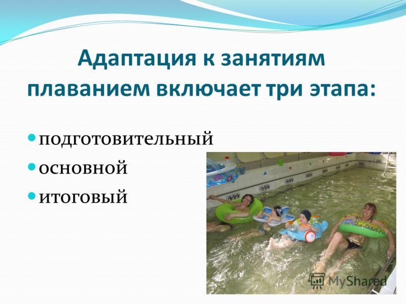 Адаптация к занятиям плаванием включает три этапа: подготовительный основной итоговый