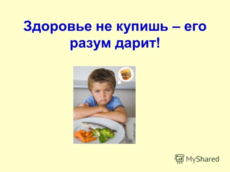 Здоровье не купишь – его разум дарит!