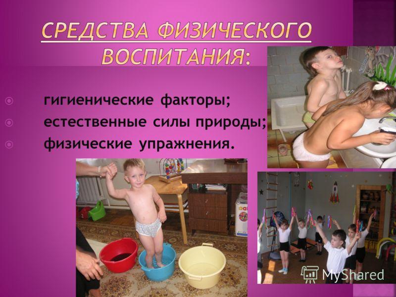 гигиенические факторы; естественные силы природы; физические упражнения.