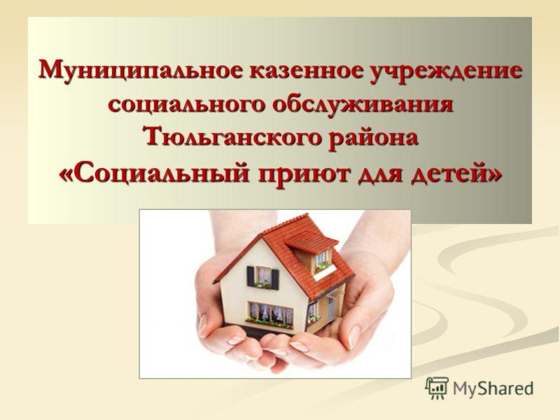 Муниципальное казенное учреждение социального обслуживания Тюльганского района «Социальный приют для детей»