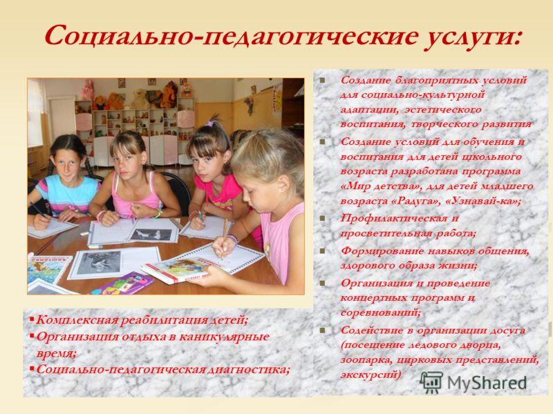 Социально-педагогические услуги: Создание благоприятных условий для социально-культурной адаптации, эстетического воспитания, творческого развития Создание условий для обучения и воспитания для детей школьного возраста разработана программа «Мир детс