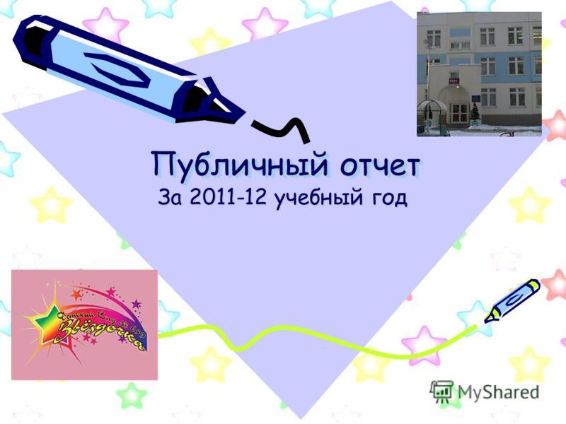 Публичный отчет За 2011-12 учебный год