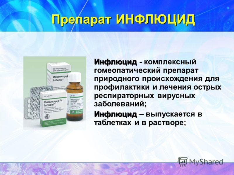 Препарат ИНФЛЮЦИД Инфлюцид - Инфлюцид - комплексный гомеопатический препарат природного происхождения для профилактики и лечения острых респираторных вирусных заболеваний; Инфлюцид Инфлюцид – выпускается в таблетках и в растворе;