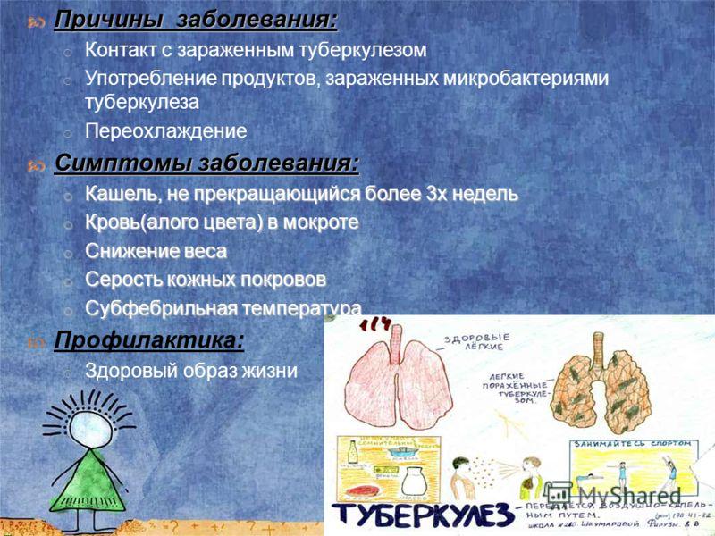 Туберкулез - инфекционное заболевание, вызываемое микобактериями туберкулёза и характеризующееся развитием клеточной аллергии. Характерно поражение лёгких, лимфатической системы, костей, суставов, мочеполовых органов, кожи, глаз, нервной системы. При