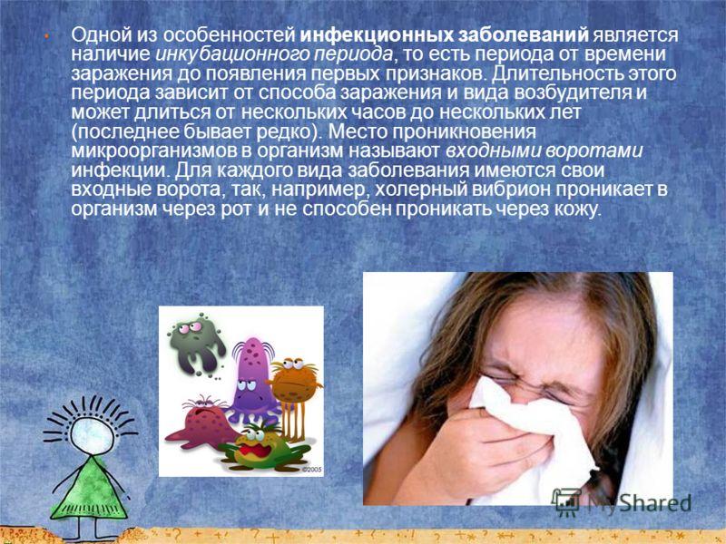 Инфекционные заболевания это группа заболеваний, вызываемых проникновением в организм патогенных (болезнетворных) микроорганизмов. Для того чтобы патогенный микроб вызвал инфекционное заболевание, он должен обладать вирулентностью (ядовитостью; лат.