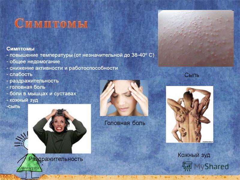перечень паразитов в организме человека