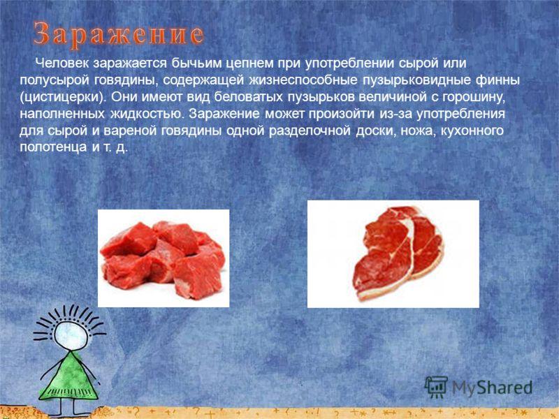 Тениаринхоз ) гельминтоз, характеризующийся поражением преимущественно верхнего отдела желудочно - кишечного тракта человека.