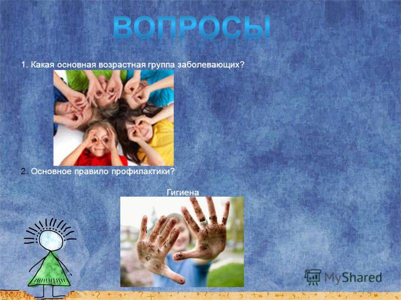 Для профилактики аскаридоза у взрослых и детей следует соблюдать ряд достаточно простых правил: - тщательно мыть все продукты, которые могут быть загрязнены землей (зелень, овощи, фрукты); - после контакта с землей мыть руки с двухкратным намыливание