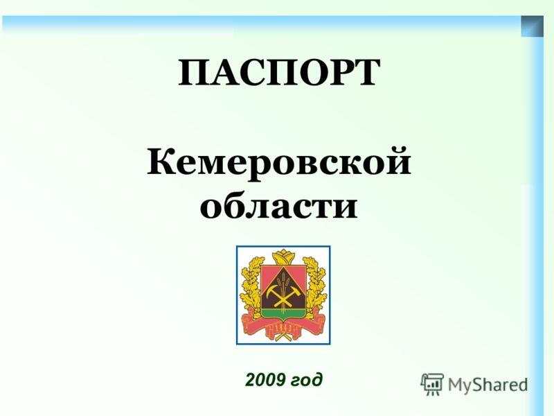 ПАСПОРТ Кемеровской области 2009 год