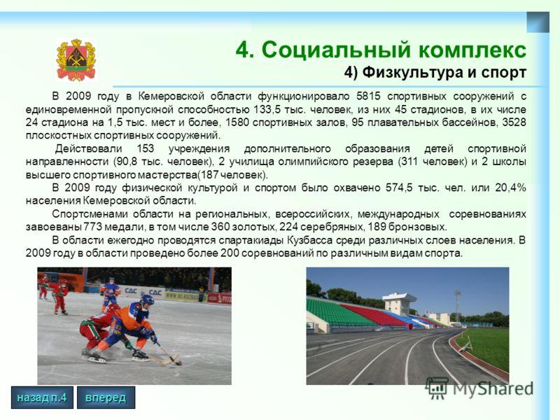 4. Социальный комплекс 4) Физкультура и спорт В 2009 году в Кемеровской области функционировало 5815 спортивных сооружений с единовременной пропускной способностью 133,5 тыс. человек, из них 45 стадионов, в их числе 24 стадиона на 1,5 тыс. мест и бол