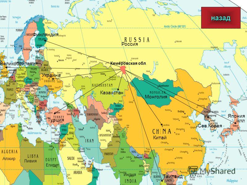 - назад Россия Китай Япония Сев.Корея Казахстан Монголия Украина Великобритания Финляндия Таиланд Турция Кемеровская обл. Индия Алжир Ливия Египет